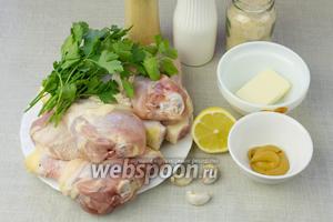 Для этого блюда возьмите: куриные ножки, йогурт без добавок, чеснок, горчицу, половину лимона, хлебные крошки, сливочное масло, петрушку.