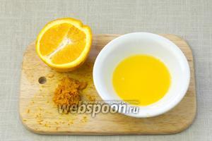 С апельсина снять цедру и выдавить сок. Ингредиенты смешать в пиале.