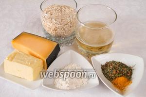 Чтобы приготовить овсяные палочки нужно взять овсяную крупу (лучше быстрого приготовления), муку, смесь трав и куркуму, соль, светлое пиво, сыр (любой твёрдый).