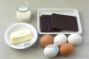 На 2 порции суфле возьмите: 200 г чёрного шоколада, 5 яиц, 70 г сливочного масла, 50 г сахара (можно взять 1 чайную ложку коричневого сахара, чтобы посыпать формочки).