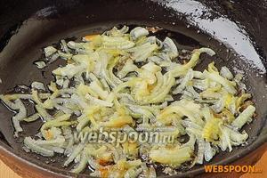 Разогреть на сковороде растительное масло и спассеровать на нём лук.