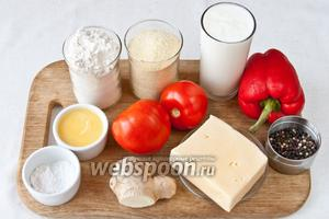 Для приготовления возьмём муку пшеничную и кукурузную, кефир, имбирь, топлёное масло, помидоры, сладкий перец, сыр, соль, соду, лимонную кислоту и специи.
