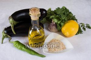 Чтобы приготовить бабагануш, необходимо взять баклажаны, лимон, кинзу, чеснок, острый перец, соль, кориандр, кунжут, оливковое масло, воду.