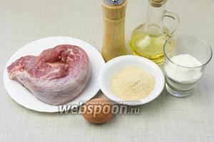 Чтобы приготовить шницель возьмите: свиную вырезку, панировочные сухари, муку, яйцо, соль, перец, растительное масло (можно заменить на смалец, свиной жир).