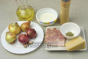 Для этого блюда возьмите: луковицы среднего размера, чеснок, сливки жирностью 20-33 %, подкопченный бекон нарезанный пластинами, сыр пармезан, розмарин сухой (можно и свежий), оливковое масло, соль, перец.