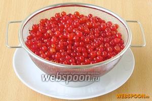 Спелые ягоды осторожно снять с кистей, удалить поврежденные и мятые, поместить в дуршлаг и вымыть.