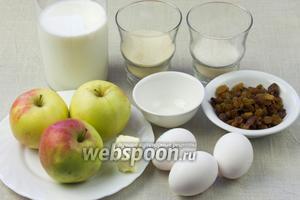 Для этого десерта понадобятся: небольшие яблоки с кислинкой, яйца, сливочное масло, изюм, ванильный сахар, манная крупа, молоко.
