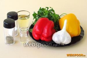 Для приготовления салата нужно взять мясистые стручки красного и жёлтого сладкого перца (поровну), зелень петрушки, чеснок, столовый уксус, растительное масло, перец чёрный молотый и соль.