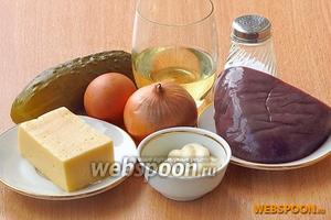 Для приготовления салата нужно взять говяжью печень, репчатый лук, твёрдый сыр, солёный огурец, яйцо, майонез, растительное масло и соль.