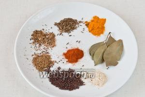 Из специй возьмем куркуму, лавровый лист, шамбалу, семена чёрной горчицы, кориандр, чёрный перец, зиру и паприку.