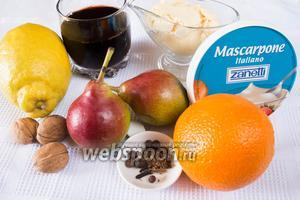 Чтобы приготовить десерт вам понадобится 10 твёрдых зелёных груш, сыр Маскарпоне, лимон, апельсин, полбутылки красного сухого вина (хорошего качества), сливки густые (купите на рынке), мёд, грецкие орехи; специи: анис, душистый перец, гвоздика (по желанию добавить коньяк).