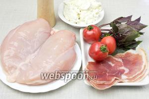 Для этого блюда возьмите: куриную грудку, сыр рикотта, 3 мелких помидора (можно заменить на вяленые), пармскую ветчину, базилик, перец и соль.