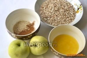 Подготавливаем необходимые компоненты: хлопья, яблоки, мёд и кунжут.