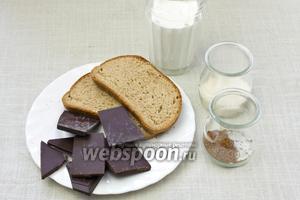 Чтобы приготовить такой десерт возьмите: жирные сливки (мы взяли 33 %, но лучше купить на рынке), чёрный шоколад, вчерашний чёрный хлеб, сахар, растворимый кофе.