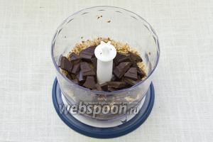 Добавить шоколад (можно заменить на какао-порошок) и ещё раз перемолоть.