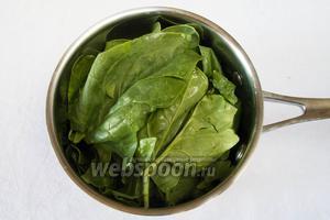 Приготовить шпинат. В пустую кастрюлю сложить листья шпината. Закрыть крышкой поставить на медленный огонь. Поворачивать. Слить тёмный сок. Мякоть остудить.