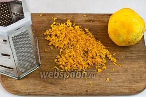 Тем временем делаем начинку. Снимите на мелкой тёрке цедру с апельсина, очистите с апельсина белую кожицу, а мякоть апельсина порежьте на мелкие кусочки.