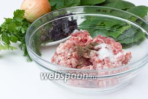 Мясо пропустить через мясорубку. Посолить и попречить.