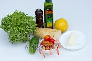 Подготовим необходимые ингредиенты: салат фризе, огурец, помидоры черри, креветки, кусочек батона для гренок, сливочное масло для обжаривания креветок, зубок чеснока, лимон, соль и перец, масло оливковое.