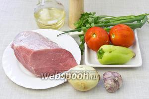 Чтобы приготовить это блюдо, подготовьте телячий балык, лук, сладкий перец, помидоры, чеснок, свежую зелень.