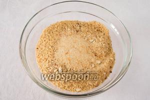 Соединить сухую смесь сухарей и орехов. Перемешать. Оставить 30-40 грамм сухарей для посыпки в конце.