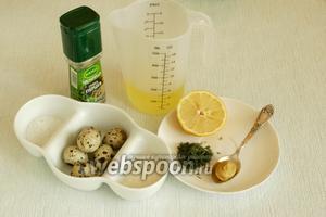 Подготовим все необходимые ингредиенты: перепелиные яйца, лимон, растительное масло, горчицу и специи.