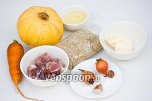 Подготовим необходимые ингредиенты: маленькую тыкву, свинину, рис, лук, морковь, растительное масло без запаха, чеснок, сметану, соль, мускатный орех.