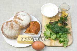 Чтобы приготовить это блюдо возьмите: несладкие булочки, копчёную куриную грудинку (можно заменить на: варёное куриное филе, ветчину, колбасу), твёрдый сыр, яйцо, сметану или майонез, горчицу, любимую зелень.