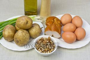 Чтобы приготовить это блюдо возьмите: картофель, зелёный лук с луковичками, копчёную грудинку, яйца, грецкие орехи, оливковое масло.