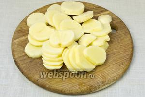 Картофель очистить от кожуры и нарезать тонкими кружочками.