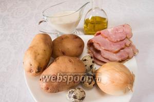 Необходимо взять 3 картофелины рассыпчатого сорта, небольшую луковицу, муку, бекон, сливки, соль, смесь перцев, сливочное масло, желтки перепелиных яйца (можно куриных).