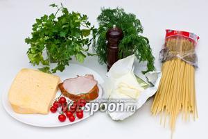 Подготовим необходимые ингредиенты: пасту, сливочное масло, твёрдый сыр, ветчину, маленькие помидоры (можно черри), укроп, петрушку, соль, чёрный молотый перец, чеснок.