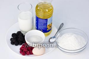 Подготовим необходимые ингредиенты: кефир, пшеничную муку, сахар, малину, ежевику, яйцо, соль, соду, растительное масло.