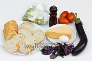 Подготовим необходимые ингредиенты: длинный баклажан или 2 обычного размера, помидоры, твёрдый сыр, яйцо, свежий базилик, нарезанный кусочками багет, сливочное масло, соль, чёрный молотый перец.