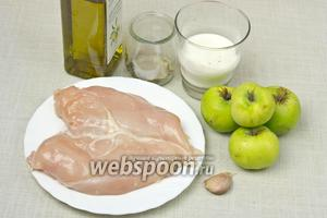 Для этого блюда возьмите: куриную грудку, зелёные яблоки с кислинкой, зубчик чеснока, сливки, тимьян (розмарин, шалфей, майоран), оливковое масло, соль, перец.