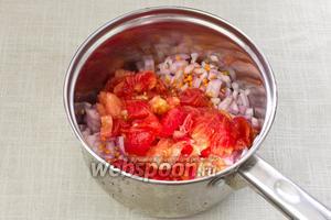 В кастрюлю с чечевицей выложить лук и помидоры. Добавить 3 столовых ложки воды, поставить на слабый огонь и тушить 20 минут, периодически перемешивая.