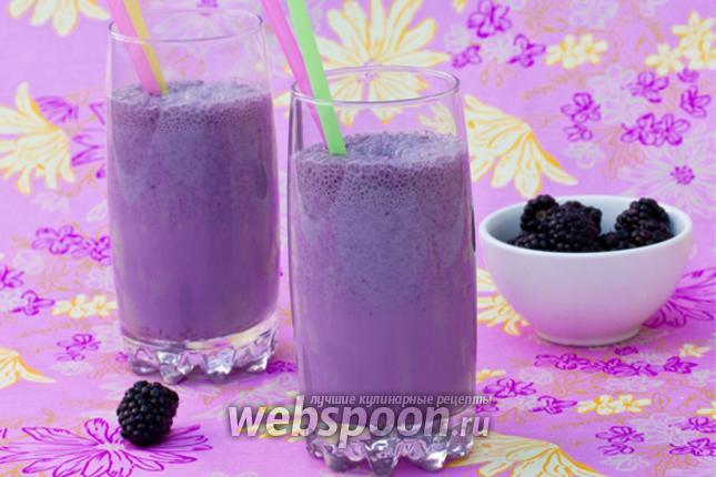 Фото Молочный коктейль с ежевикой