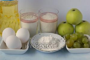 Для приготовления пирога понадобится сахар, мука, крахмал, яйца, разрыхлитель, подсолнечное масло, виноград, яблоки.