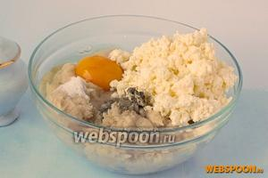 Измельчить блендером грудку вместе с луком и чесноком. Добавить яйцо, соль, перец, творог. Всё хорошо смешать.