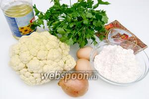 Подготовим необходимые продукты для приготовления оладий : цветную капусту, яйца, репчатый лук, муку, петрушку, растительное масло, тмин, соль и перец.