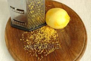 При помощи мелкой тёрки с лимона снять цедру.