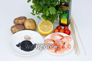 Подготовим необходимые ингредиенты: крупные очищенные креветки предварительно разморозить, помидоры черри, картофель, 0,5 лимона, чеснок, чёрный кунжут, оливковое масло, петрушку, соль и деревянные палочки-шампура.