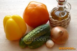 Для приготовления гаспачо вам понадобятся: жёлтые помидоры, жёлтый болгарский перец, огурцы, лук, чеснок, оливковое масло, соль и перец.