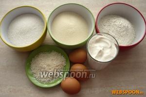 Для приготовления кокосового манника вам понадобятся: по стакану муки, сахара, манной крупы и сметаны 15-20 %, кокосовая стружка, яйца, разрыхлитель или сода и маргарин для смазки формы.