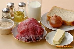 Для приготовления котлет нужно взять тазобедренную мякоть свинины, репчатый лук, ломтики чёрствого белого хлеба, молоко, сливочное масло, молотые семена тмина, перец чёрный молотый, растительное масло, панировочные сухари и соль.