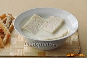 С ломтиков белого хлеба срезать корки, а мякоть замочить в молоке на 10 минут.