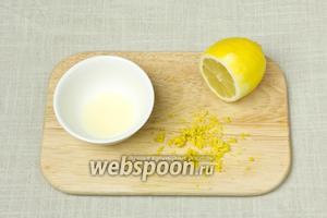 Снять цедру с четверти лимона, выдавить 1 чайную ложку сока.