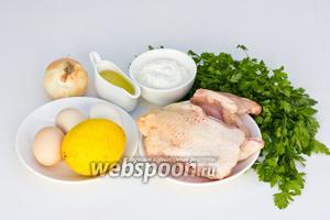 Подготовим необходимые ингредиенты для приготовления чихиртмы: курицу, лимон, яйца, рафинированное масло, репчатый лук, муку, соль, воду и петрушку.