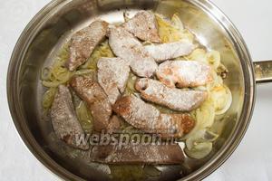 Куски печени обвалять в небольшом количестве муки, выложить на сковороду на слой лука. Жарить, переворачивая печень. Смешать с жареным луком. Посолить. Перед тем, как снять с плиты, закройте крышкой сковороду и потомите печень ещё 2 минуты.