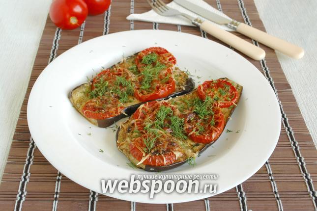 Фото Баклажаны запечённые с помидорами и сыром
